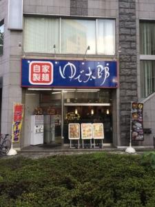 #弊社5F を支える技術、ぼくらのソウルフード ゆで太郎神田橋店